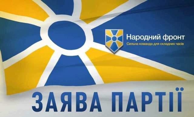 """""""Народний фронт"""": Бойко і Медведчук в Москві домовлялися про капітуляцію"""