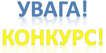 У Коломиї оголосили конкурс на оренду приміщення для громадських організацій