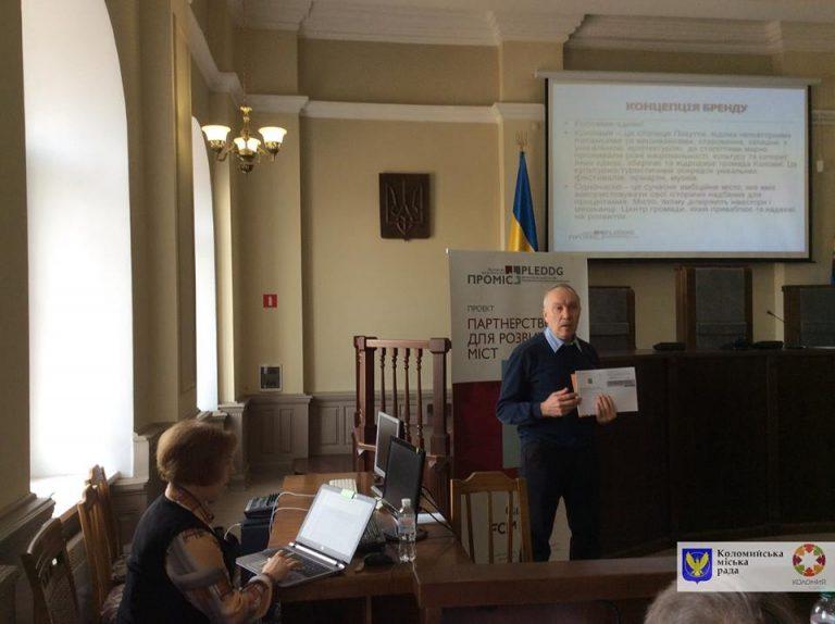 У Коломиї репрезентували PR-план для громади. ФОТО