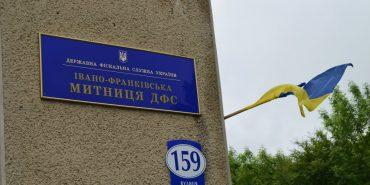 На Прикарпатті завели 52 справи про порушення митних правил на суму 1,5 млн грн