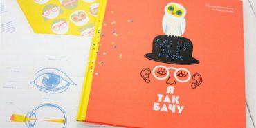 """Українська книжка здобула бронзу на конкурсі """"Найкрасивіші книги світу"""""""