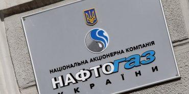 """9,72 грн за куб. м: з 1 травня """"Нафтогаз"""" піднімає населенню ціну на газ"""
