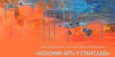 Коломиян запрошують сьогодні на відкриття виставки сучасного мистецтва