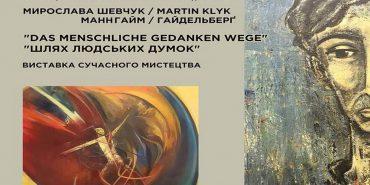 """""""Шлях людських думок"""": у травні коломиянам покажуть виставку, на відкритті якої митці намалюють новий твір"""