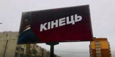 """У різних містах України з'явилися білборди з написом """"Кінець"""", на яких зображений чинний президент, що йде геть"""