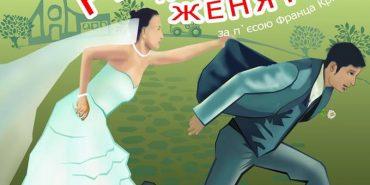 """Коломиян запрошують на комедію """"Рятуйте, мене женять!"""""""