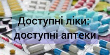 Коломийський центр медико-санітарної допомоги оприлюднив список аптек, де коломияни за рецептом зможуть отримати ліки