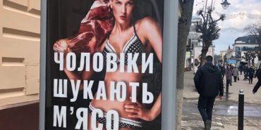 """""""Чоловіки шукають м'ясо"""". В Коломиї депутат рекламує свій заклад світлинами з оголеними жінками"""