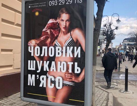 На вулицях Коломиї з'явилась провокативна реклама (фотофакт)