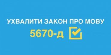 Андрій Іванчук підтримує Закон про мову
