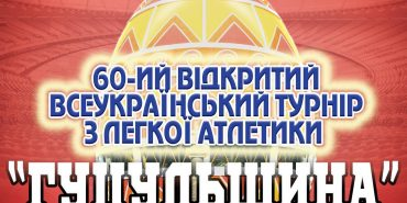 """У Коломиї відбудеться 60-ий всеукраїнський турнір з легкої атлетики """"Гуцульщина"""". АНОНС"""