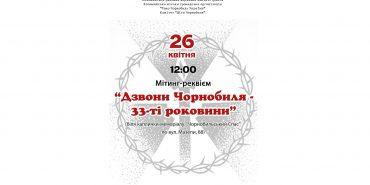 """У Коломиї відбудеться мітинг-реквієм """"Дзвони Чорнобиля - 33-ті роковини"""""""