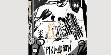 Книжку письменника з Прикарпаття визнали однією з найкращих у світі для дітей з інвалідністю