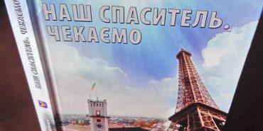 """""""Наш Спаситель. Чекаємо"""": побачила світ книжка екс-мера Коломиї Ігоря Довганюка"""