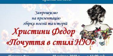 Коломиян запрошують на презентацію збірки поезій та історій Христини Федор. АНОНС