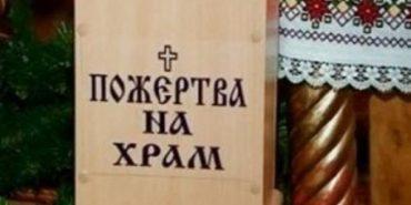 На Прикарпатті взяли під варту чоловіка, який 5 років обкрадав церкви і сільські ради