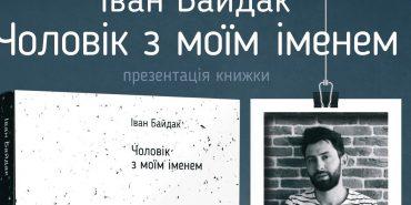 Іван Байдак презентує у Коломиї книжку: захід проводитиметься з благодійною метою