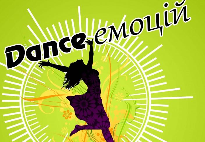 Коломиян запрошують на святковий концерт до Міжнародного дня танцю. АНОНС