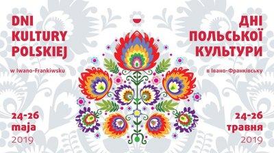 На Прикарпатті проведуть дні польської культури