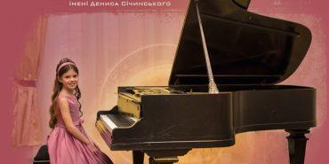 Коломиян запрошують на концерт Ярини Бурлак