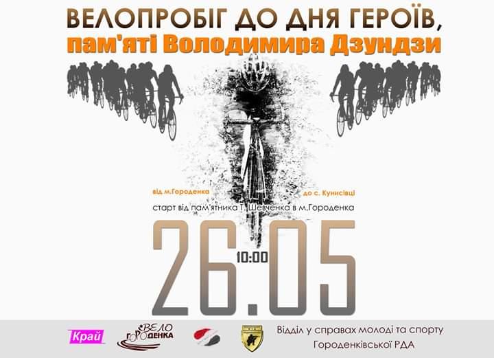 У Городенці відбувся велопробіг пам'яті воїна АТО Володимира Дзундзи