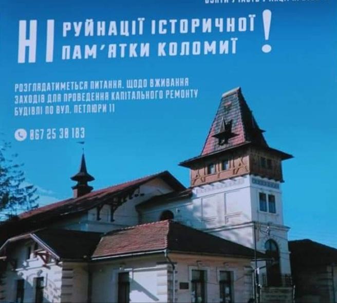 Біля Ратуші відбулась акція на підтримку збереження історичної пам'ятки