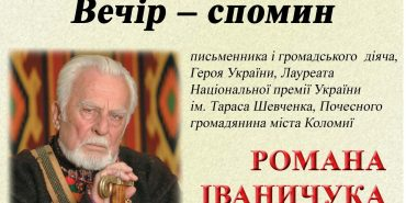 Сьогодні минає 90 років від дня народження Романа Іваничука. Коломиян запрошують на вечір-спомин