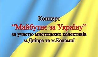 """Коломиян запрошують на концерт """"Майбутнє за Україну"""""""