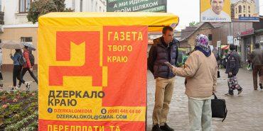 """У Коломиї з'явилися намети, де можна придбати і передплатити тижневик """"Дзеркало краю"""". ФОТО"""