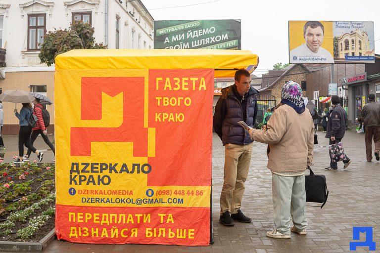 """У Коломиї є намети, де можна придбати і передплатити тижневик """"Дзеркало краю"""". ФОТО"""