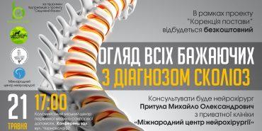 У Коломиї хворих на сколіоз запрошують на безкоштовний огляд