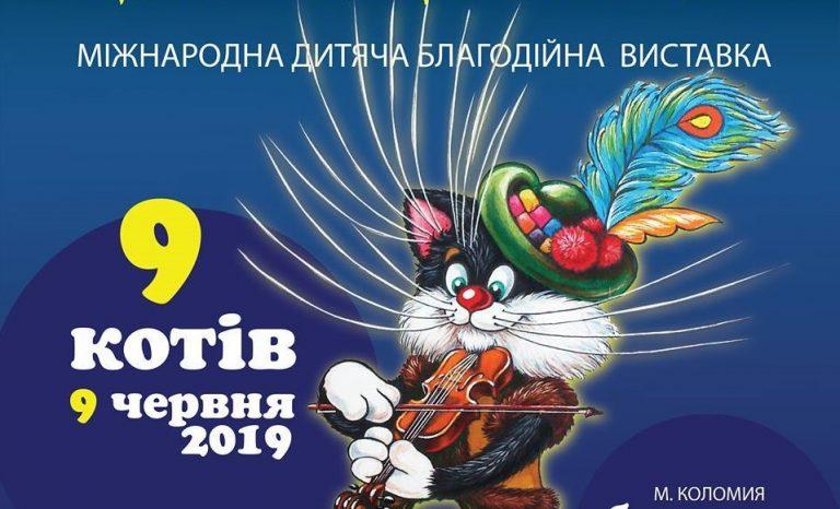 """Коломиян запрошують на міжнародну дитячу благодійну виставу """"9 котів"""""""