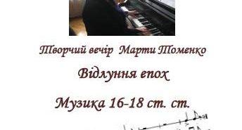 Коломиян запрошують на творчий вечір Марти Томенко