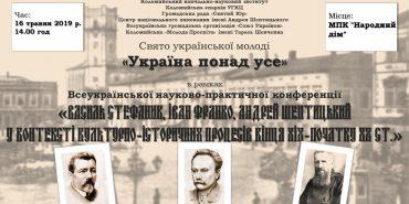"""Молодь Коломиї запрошують на свято """"Україна понад усе"""". АНОНС"""