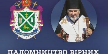 Коломиян запрошують у паломницьку мандрівку до Святої Землі з владикою Василієм Івасюком