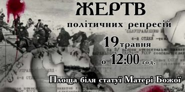У Коломиї мітингом-реквієм вшанують пам'ять жертв політичних репресій
