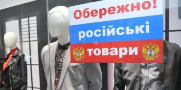 Україна вводить спецмито на всі російські товари, за винятком чутливого імпорту
