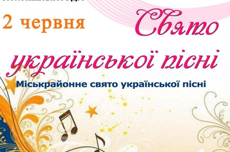 Коломиян запрошують у парк Трильовського на традиційне Свято пісні. АНОНС