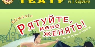 """Коломийський театр запрошує на прем'єру комедії """"Рятуйте, мене женять!"""". АНОНС"""