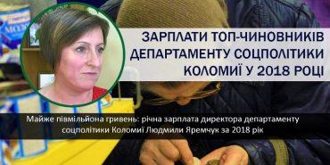 Розслідування Гапича: зарплати топ-чиновників Департаменту соцполітики Коломиї за 2018 рік